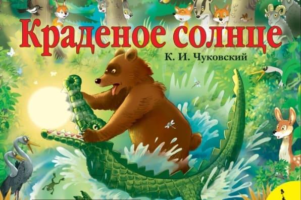 Краденое солнце Чуковский читать