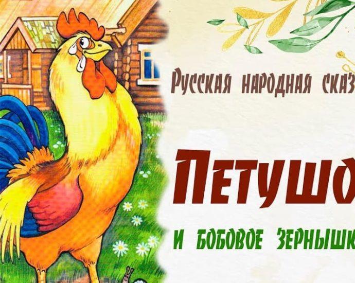 Петушок и бобовое зернышко читать