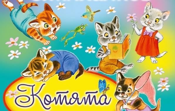 Котята Сергей Михалков читать