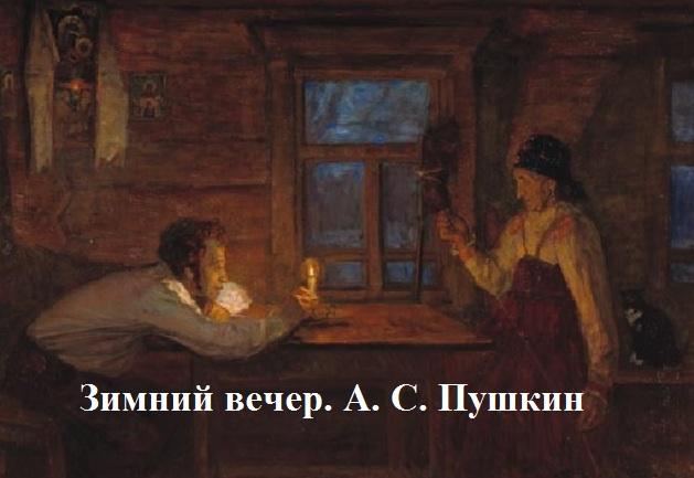 Зимний вечер. А. С. Пушкин читать