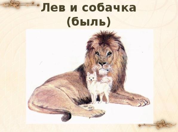 Лев и собачка Л. Н. Толстой читать