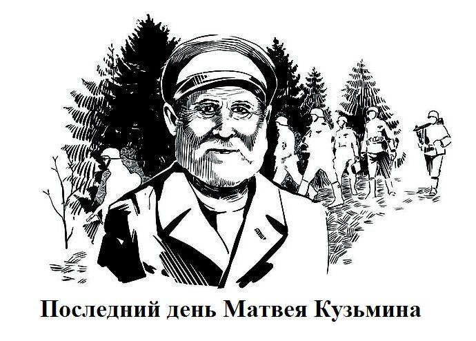 Последний день Матвея Кузьмина Полевой