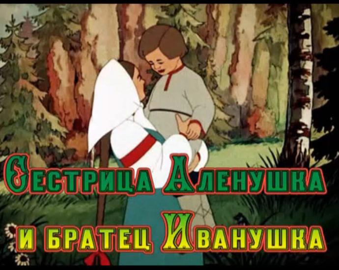 Сестрица Аленушка и братец Иванушка читать