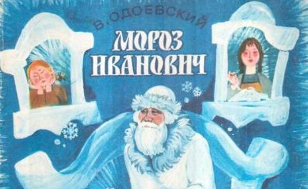 Сказка Мороз Иванович читать