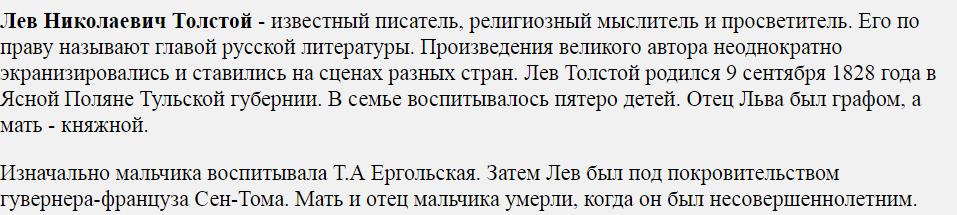 Лев Николаевич Толстой. Краткая биография