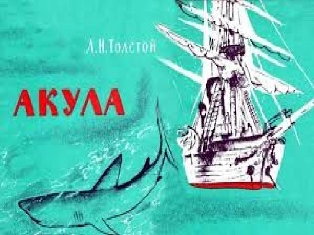 Акула Л. Н. Толстой читать