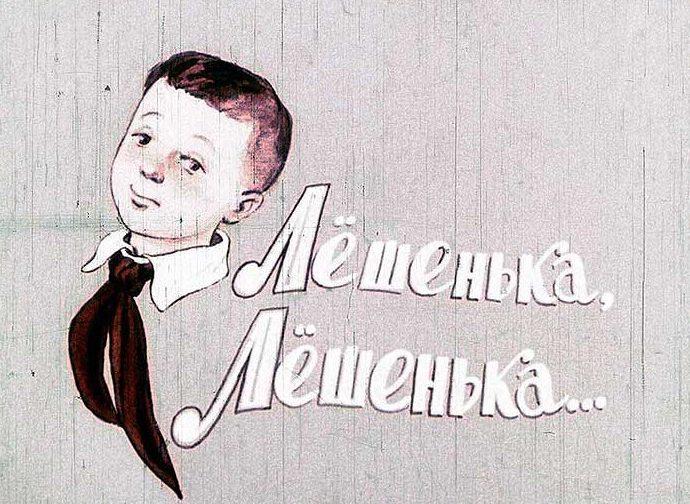 Лёшенька Лёшенька Агния Барто