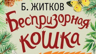 Беспризорная кошка-Борис Житков.