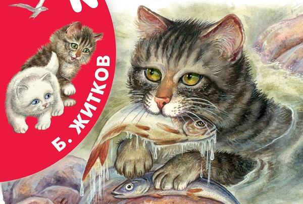 Беспризорная кошка-Борис Житков