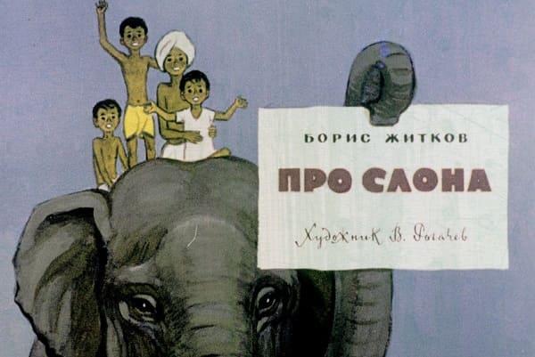 Про слона-Борис Житков